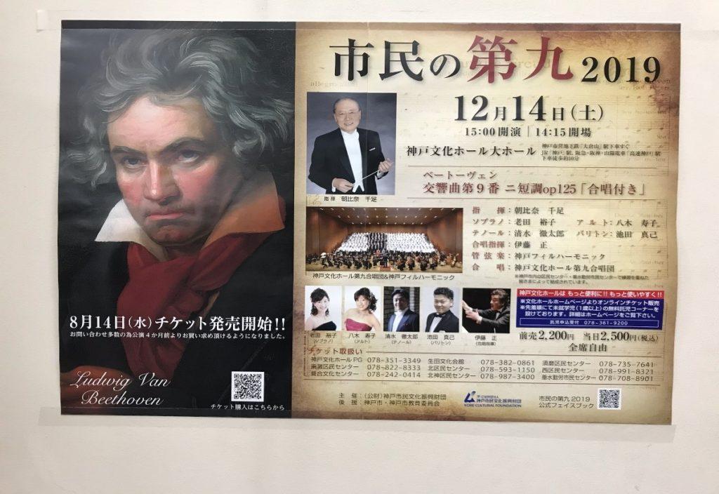 市民の第九市政ポスター