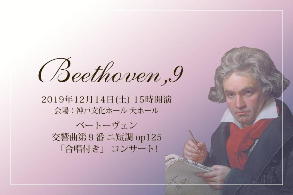 神戸市民の第九2019年12月14日公演