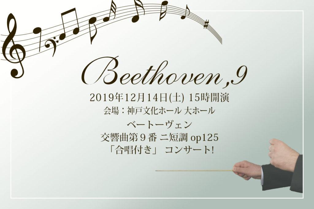 神戸市民の第九2019年12月14日ベートーヴェンコンサート